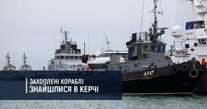 Захоплені кораблі знайшлися в Керчі