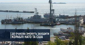 До Очакова зможуть заходити кораблі НАТО та США