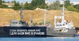 США збудують новий пірс для бази ВМС в Очакові