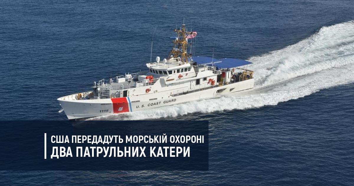 США передадуть морській охороні два патрульних катери