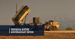 Україна купує американську зброю