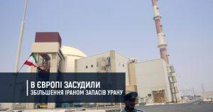 В Європі засудили збільшення Іраном запасів урану