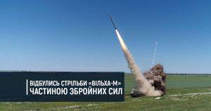 Відбулись стрільби «Вільха-М» частиною Збройних Сил України