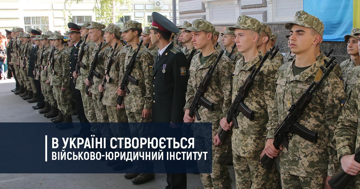 В Україні створюється військово-юридичний інститут
