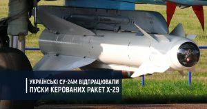 Українські Су-24 відпрацювали пуски керованих ракет Х-29