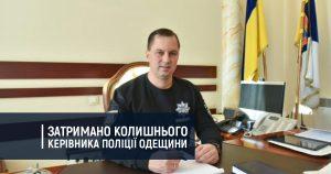 Затримано колишнього керівника поліції Одещини