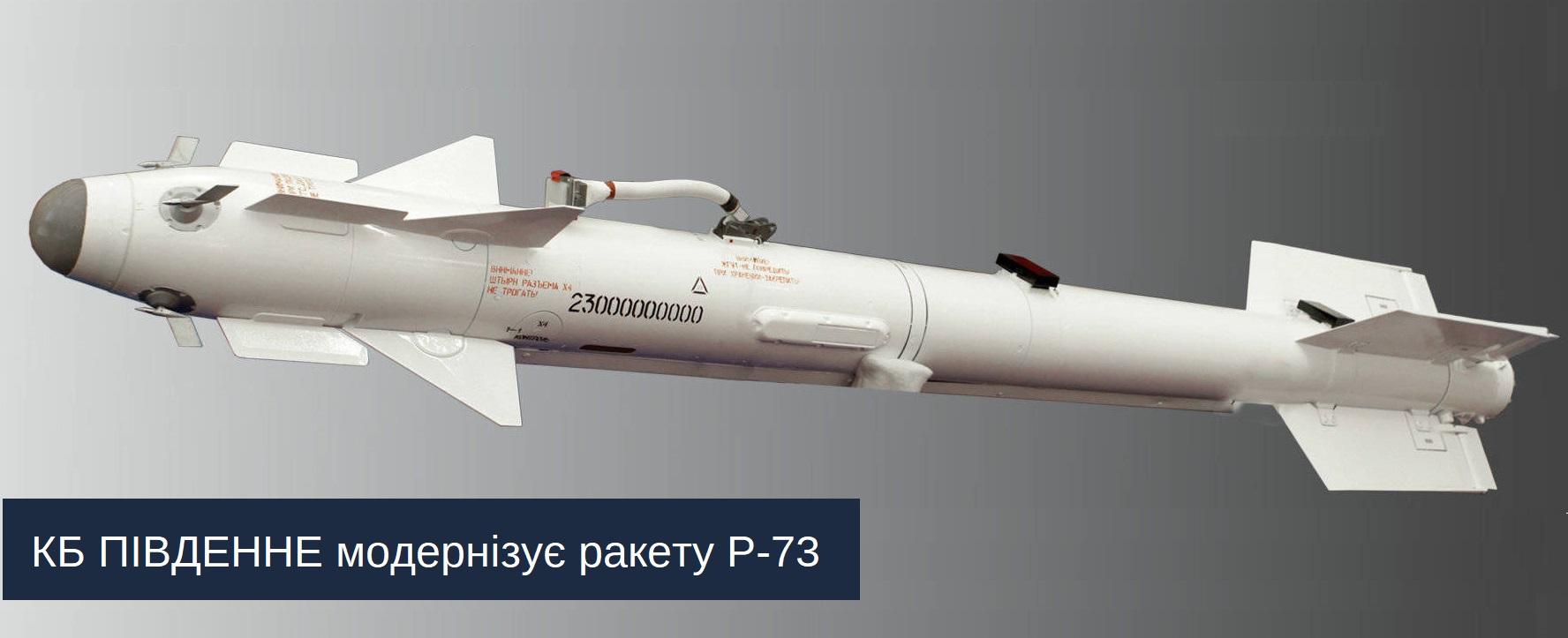 КБ Південне модернізує ракету Р-73