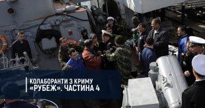 Колаборанти з Криму.  «Рубеж». Частина 4