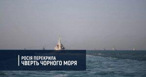 Росія перекрила чверть Чорного моря