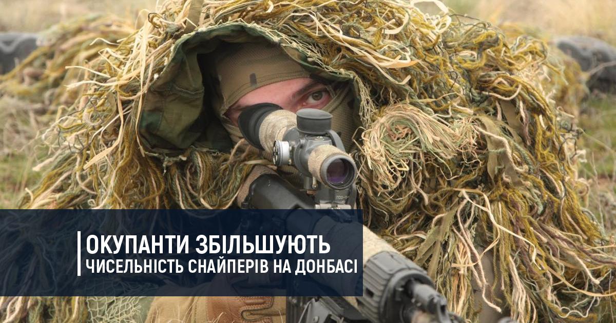 Окупанти збільшують чисельність снайперів на Донбасі