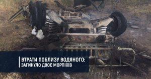 Втрати поблизу Водяного: загинув військовий медик