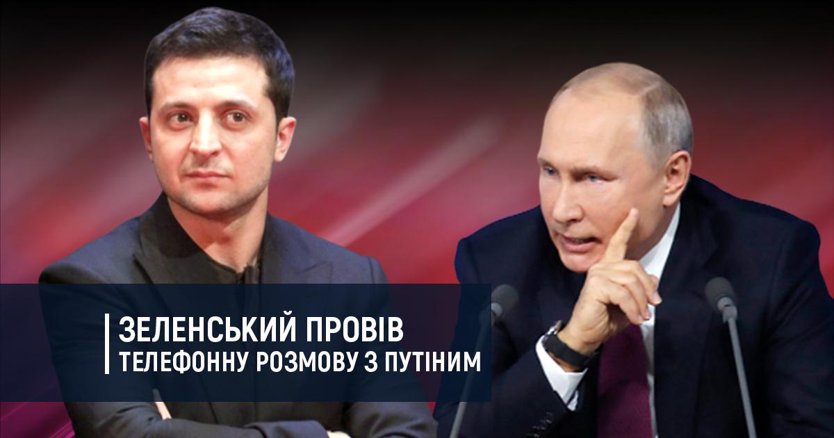 Зеленський провів телефонну розмову з Путіним