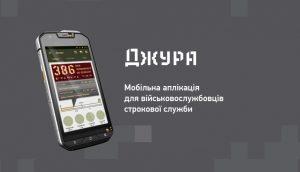 """""""Джура"""" – додаток для українського військового"""