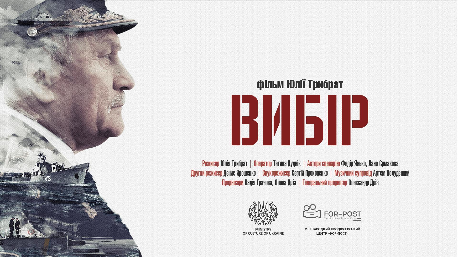 «Вибір» – фільм про адмірала, який першим присягнув на вірність Україні