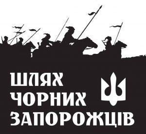 """Документальний фільм """"Шлях Чорних запорожців"""" – стрічка про 72-гу бригаду"""