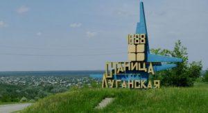 Неподалік Станиці Луганської виявили схрон бойовиків