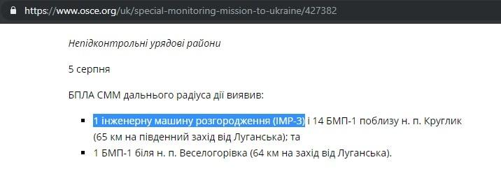 Звіт ОБСЄ за 6 серпня 2019-го року