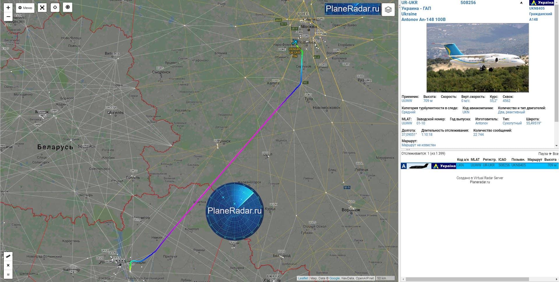 Ан-148 з бортовим номером UR-UKR прибув до Москви