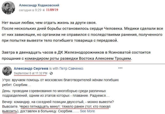 Ходаковський про ліквідацію Троцая