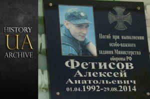 Фетисов Алексей – Убитый в 22 года российский солдат в Украине