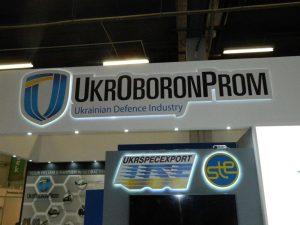 Укроборонпром купуватиме все дорожче 25000 через Prozorro