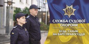 В Україні створюють Службу судової охорони