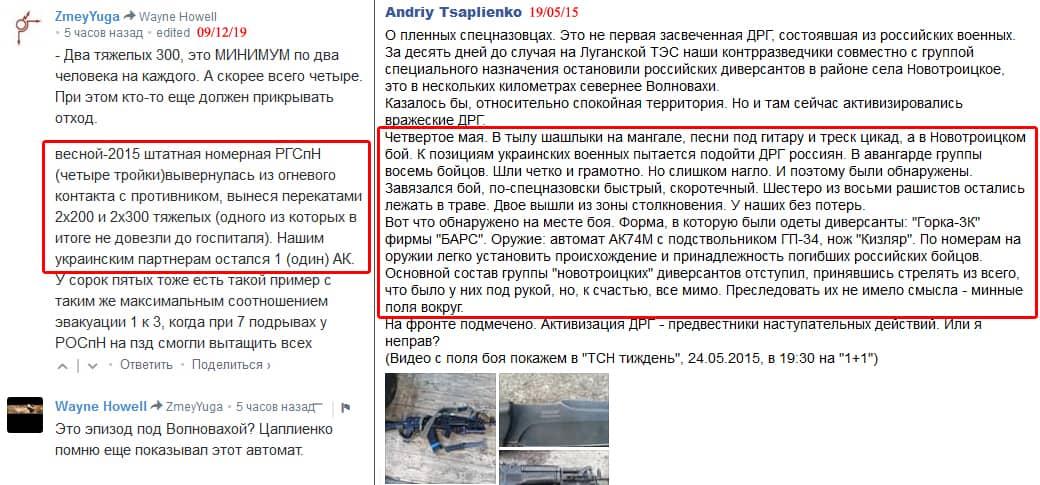 Епізод з ліквідації російської диверсійно-розвідувальної групи на Донбасі поблизу Новотроїцького