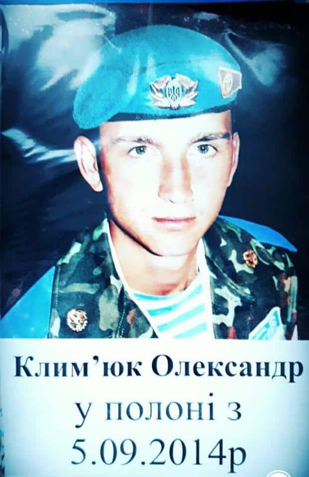 Олександр Клим'юк