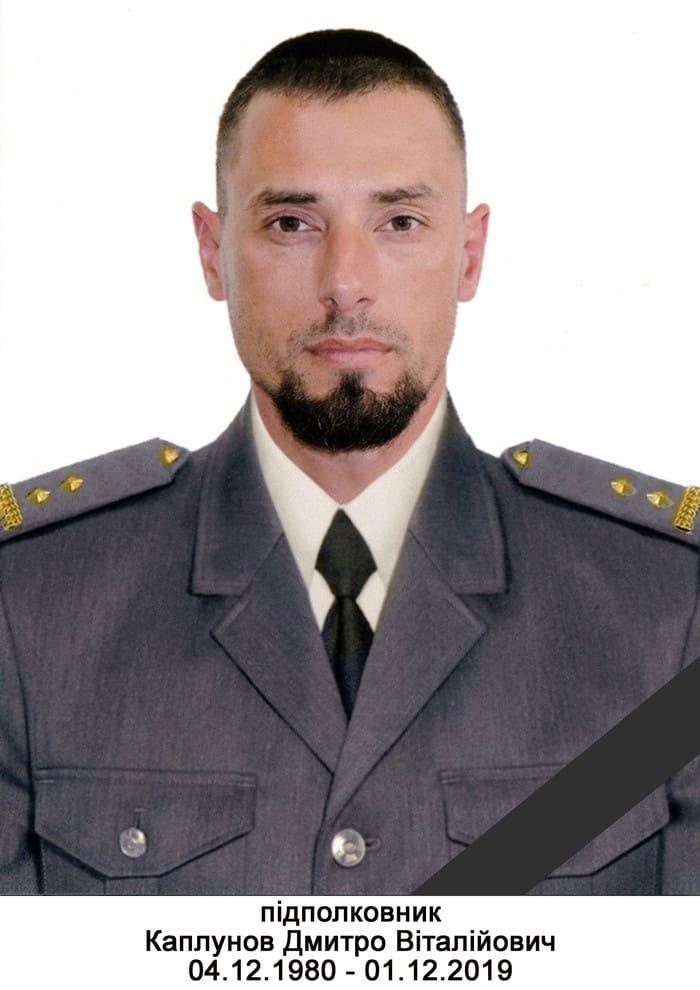 Підполковник Каплунов Дмитро Віталійович