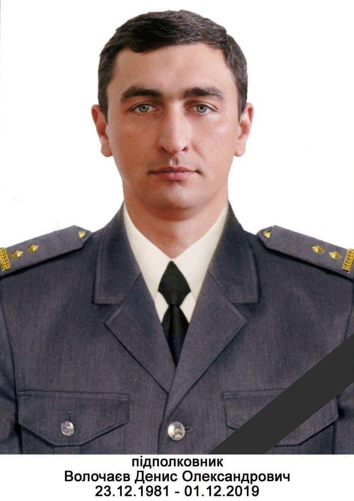 Підполковник Волочаєв Денис Олександрович