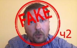 ФЕЙКИ ШАРИЯ: Разоблачение пропагандиста. Часть 2