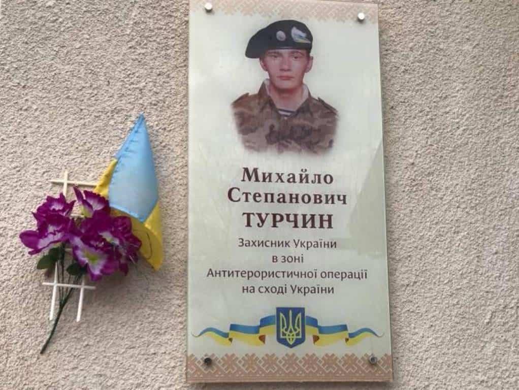 На Івано-Франківщині увічнено пам'ять про загиблого захисника країни
