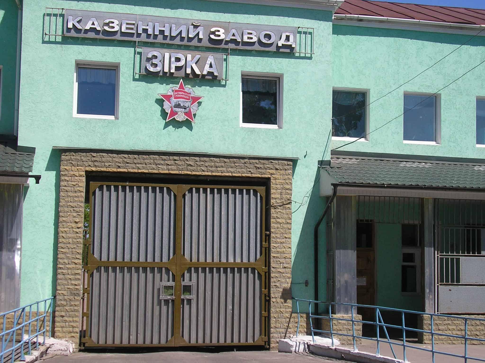 Казений завод Зірка