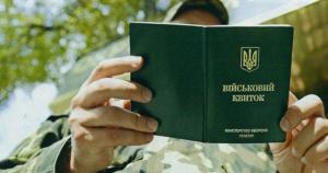Міноборони розробляє електронний військовий квиток