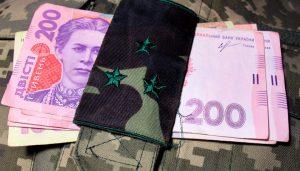 Скорочення виплат військовим на соціально-побутові питання