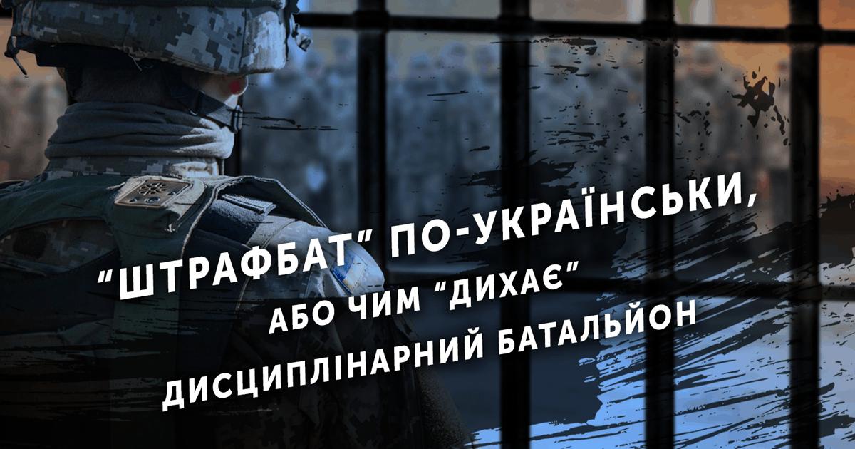 Міноборони показало єдиний в Україні дисциплінарний батальйон