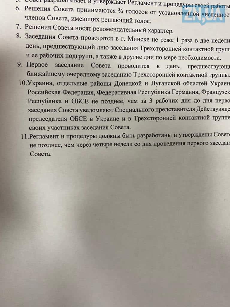 Нові мінські протоколи. Джерело: dt.ua