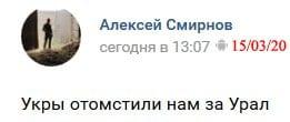 Коментар Смірнова