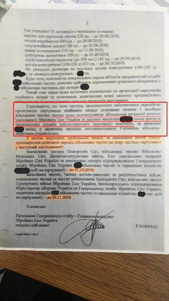 Лист Хомчака Міністру оборони України Степану Полтораку