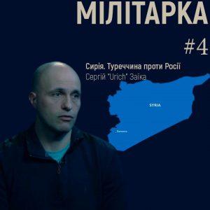 Мілітарка №3. Про ситуацію в Сирії із Сергієм Urich Заїкою