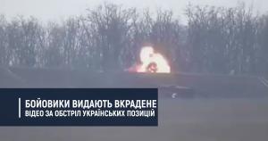 ФЕЙК. Бойовики видають вкрадене відео за обстріл українських позицій