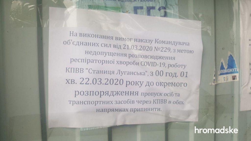 КПВВ «Станиця Луганська». Фото: hromadske.ua