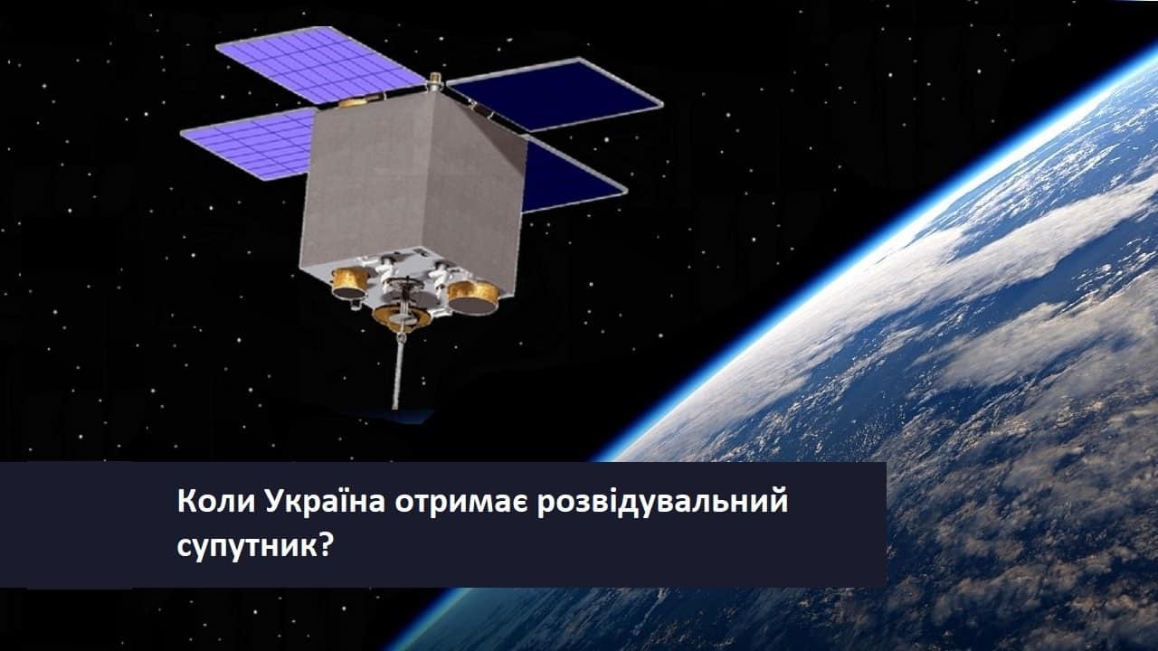 Коли Україна отримає розвідувальний супутник?