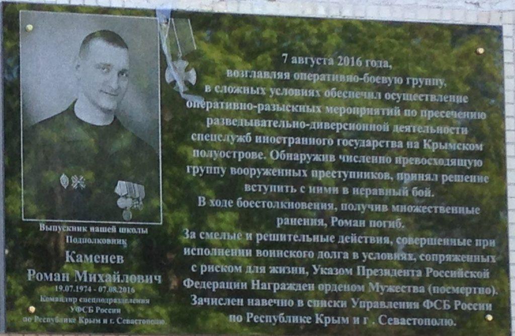 Пам'ятний знак Романа Каменєва з історією смерті