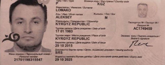 Паспорт прикриття російського диверсанта Олексія Ломако