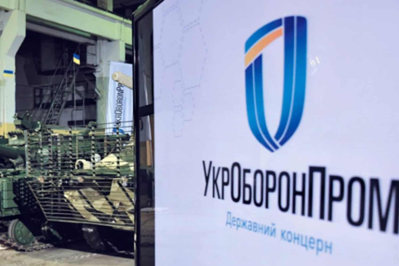 Державний концерн «Укроборонпром»