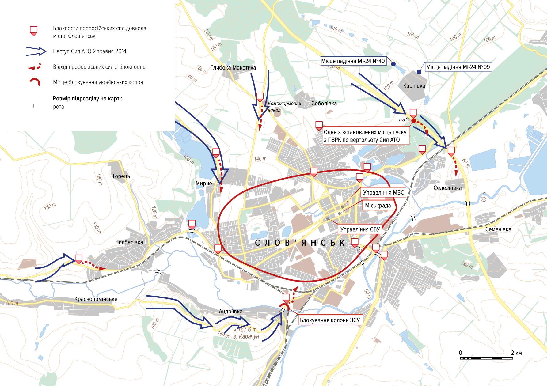 Бої 2 травня під Слов'янськом.