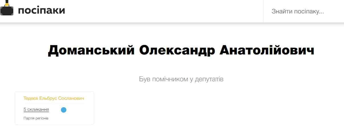 Помічник депутатат