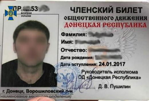 «Документи» затриманого на Харківщині бойовика