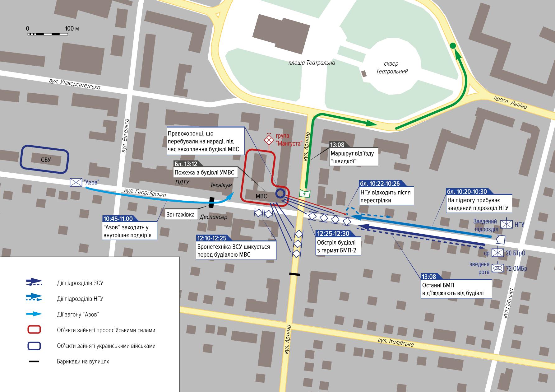 Події біля будівлі УМВС 9 травня.